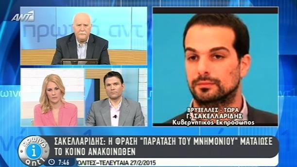 Γ. Σακελλαρίδης – 12/02/2015