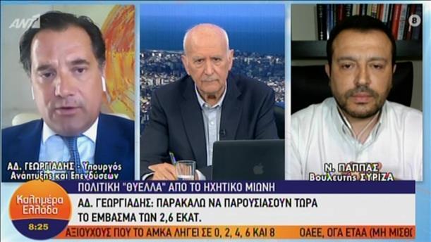 Οι Γεωργιάδης και Παππάς στην εκπομπή «Καλημέρα Ελλάδα»