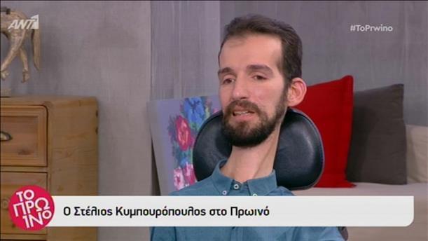 Ο Στέλιος Κυμπουρόπουλος στο Πρωινό