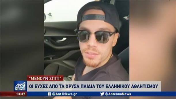 Πασχαλινά μηνύματα από τους Έλληνες πρωταθλητές
