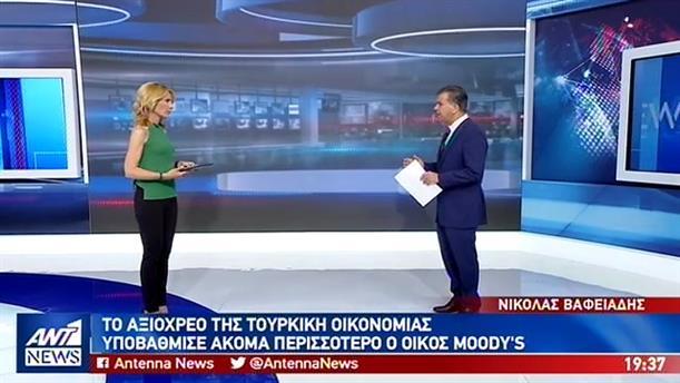 Υποβαθμίστηκε η τουρκική οικονομία από τον Moody's