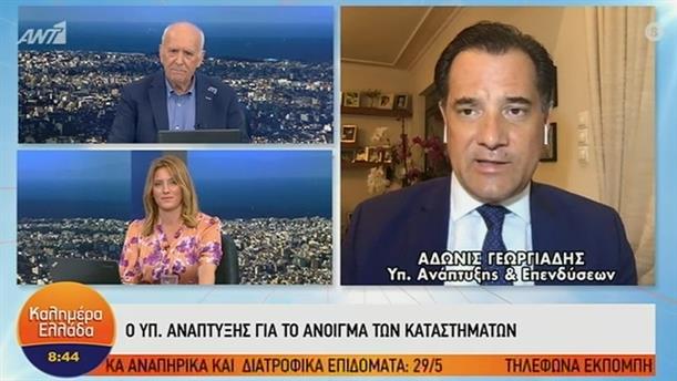 Άδωνις Γεωργιάδης – ΚΑΛΗΜΕΡΑ ΕΛΛΑΔΑ – 19/05/2020