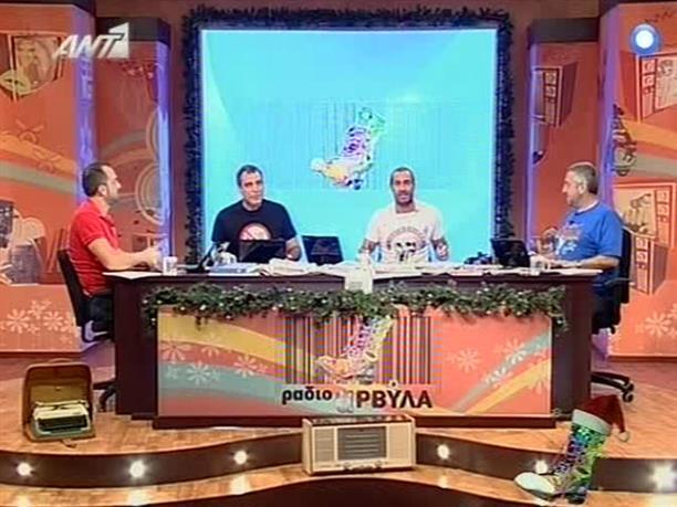 Ράδιο Αρβύλα 08-12-2009