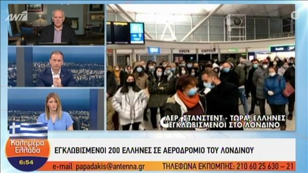 Εγκλωβισμένοι εκατοντάδες Έλληνες σε αεροδρόμιο στο Λονδίνο