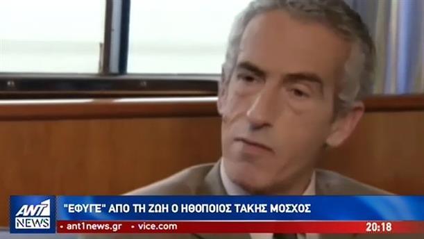 Πέθανε ο Τάκης Μόσχος