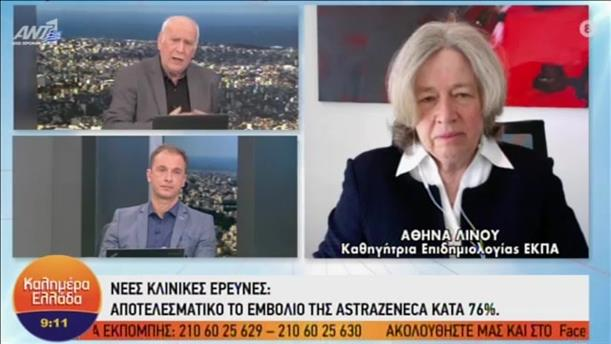 """Η Αθηνά Λινού στην εκπομπή """"Καλημέρα Ελλάδα"""""""