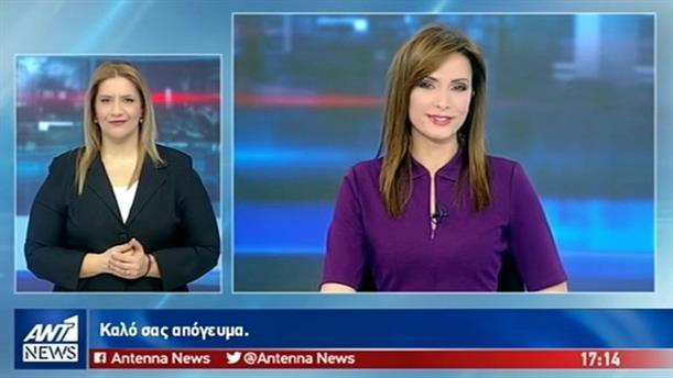 ANT1 NEWS 17-01-2019 ΣΤΗ ΝΟΗΜΑΤΙΚΗ