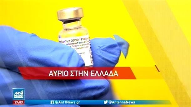 Κορονοϊός: Το εμβόλιο ξεκίνησε το ταξίδι του