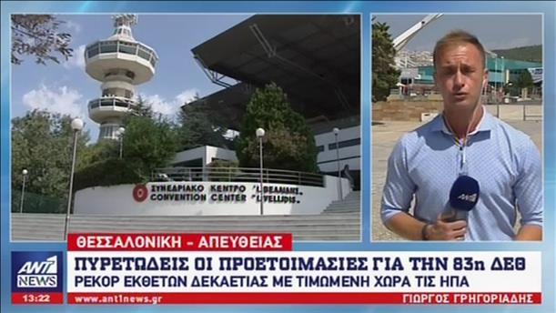 Σε «ρυθμούς» ΔΕΘ η Θεσσαλονίκη
