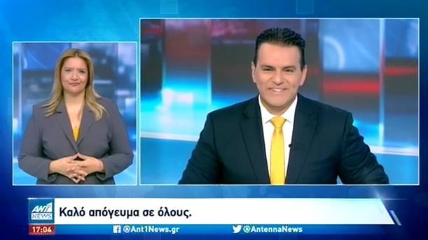 ANT1 NEWS 16-09-2020 ΣΤΗ ΝΟΗΜΑΤΙΚΗ