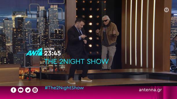 The 2night Show - Τετάρτη 19/02