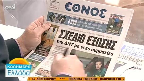Εφημερίδες (09/12/2015)