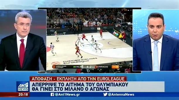 Προβληματισμός στην ΚΑΕ Ολυμπιακός για τον επικείμενο αγώνα με την Αρμάνι