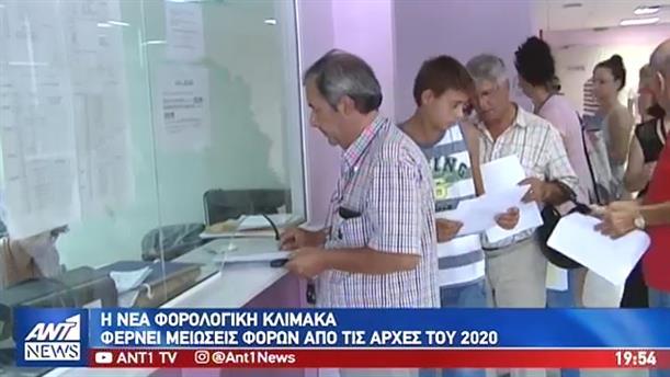 Μειώσεις φόρων από τις αρχές του 2020