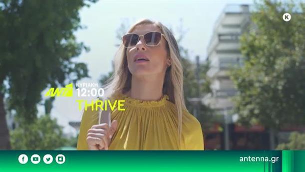 Thrive - Κυριακή 03/11