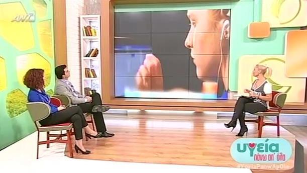 Υγεία πάνω απ' όλα 01/11/2014