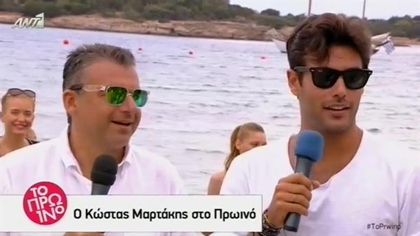 Κώστας Μαρτάκης