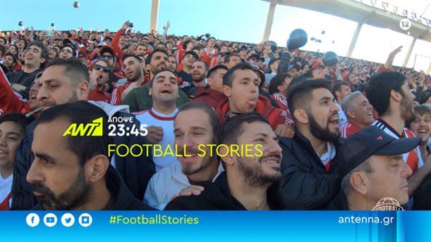 Football Stories – Τρίτη 12/11