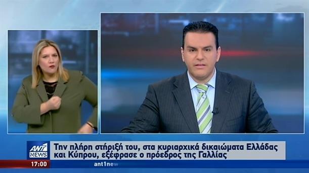 ANT1 NEWS 29-01-2020 ΣΤΗ ΝΟΗΜΑΤΙΚΗ