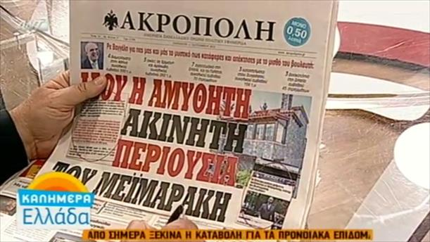 Εφημερίδες (11/09/2015)