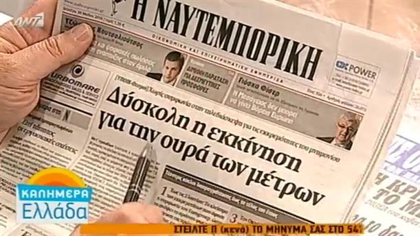 Εφημερίδες (30/05/2016)