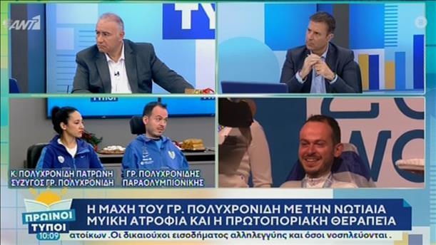 Ο Γρηγόρης Πολυχρονίδης στην εκπομπή «Πρωινοί Τύποι»