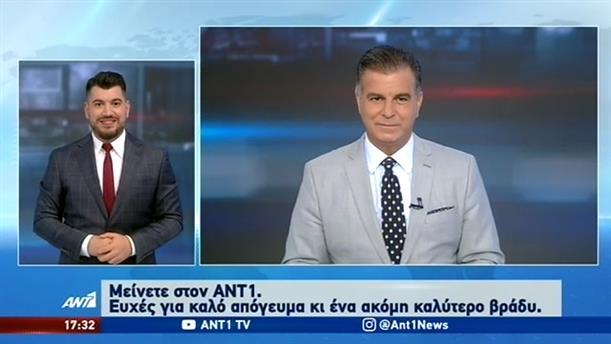 ANT1 NEWS 29-08-2020 ΣΤΗ ΝΟΗΜΑΤΙΚΗ