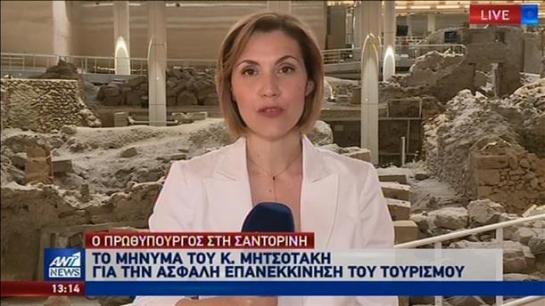 Στη Σαντορίνη ο Πρωθυπουργός Κυριάκος Μητσοτάκης