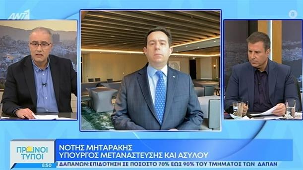 Νότης Μηταράκης - Υπ. Μετανάστευσης και Ασύλου - ΠΡΩΙΝΟΙ ΤΥΠΟΙ - 21/03/2021