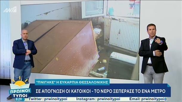 «Πνίγηκε» η Ευκαρπία Θεσσαλονίκης