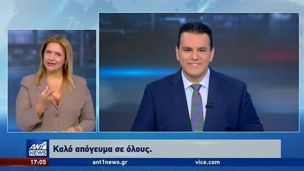 ANT1 NEWS 12-08-2020 ΣΤΗ ΝΟΗΜΑΤΙΚΗ