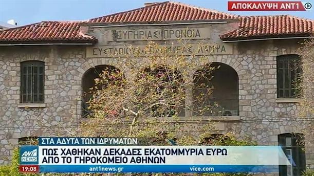 Ο  ΑΝΤ1 στα άδυτα των Ιδρυμάτων: Πως το Γηροκομείο Αθηνών βρέθηκε σε δεινή θέση