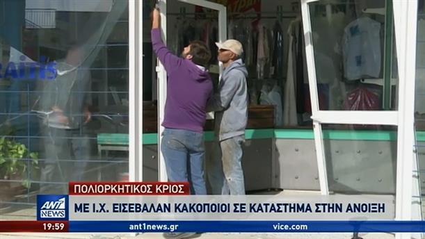 Διαρρήκτες εισέβαλαν με ΙΧ σε κατάστημα στην Άνοιξη
