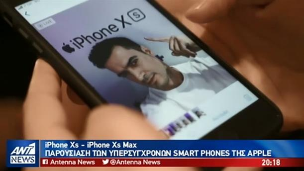 Επίσημη παρουσίαση στην Ελλάδα των νέων iphone