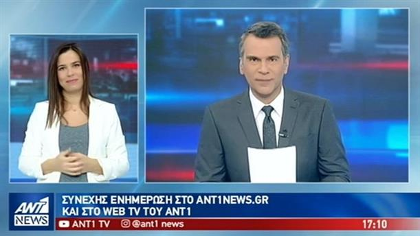 ANT1 NEWS 17-11-2018 ΣΤΗ ΝΟΗΜΑΤΙΚΗ