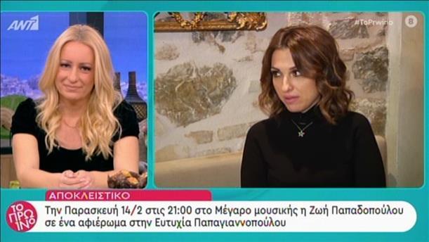 Η Ζωή Παπαδοπούλου στην εκπομπή «Το Πρωινό»