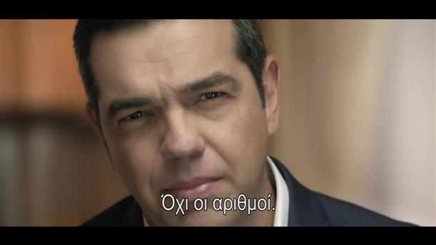 Βίντεο του Αλέξη Τσίπρα εν όψει των εκλογών της 7ης Ιουλίου