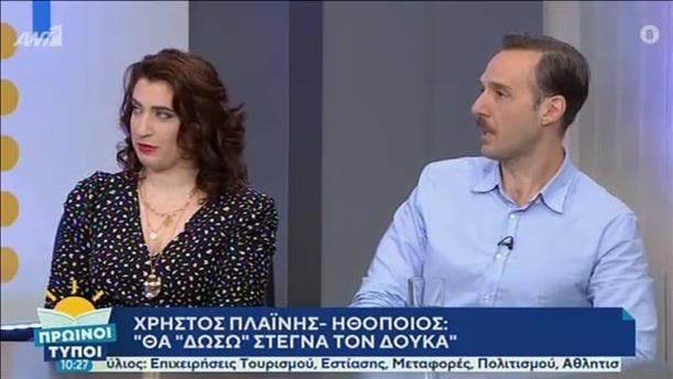 Χρήστος Πλαΐνης - Δανάη Λουκάκη – ΠΡΩΙΝΟΙ ΤΥΠΟΙ - 07/06/2020