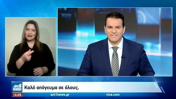 ANT1 NEWS 21-01-2021 ΣΤΗ ΝΟΗΜΑΤΙΚΗ