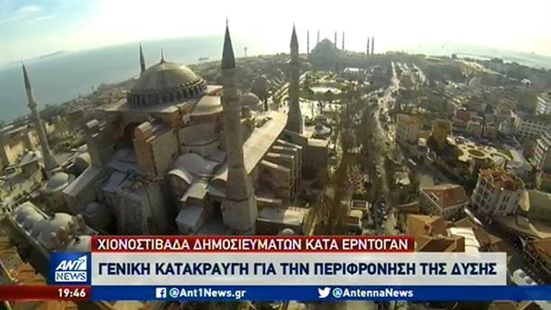 Ο Ερντογάν προσπαθεί να «σβήσει» το αποτύπωμα του Ατατούρκ