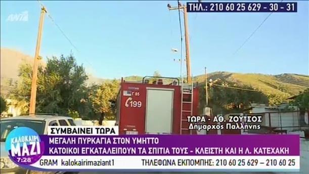 Αθ. Ζούτσος (Δήμαρχος Παλλήνης) - ΚΑΛΟΚΑΙΡΙ ΜΑΖΙ – 12/08/2019