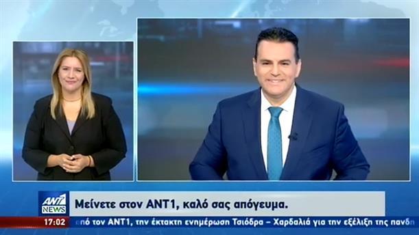 ANT1 NEWS 04-08-2020 ΣΤΗ ΝΟΗΜΑΤΙΚΗ