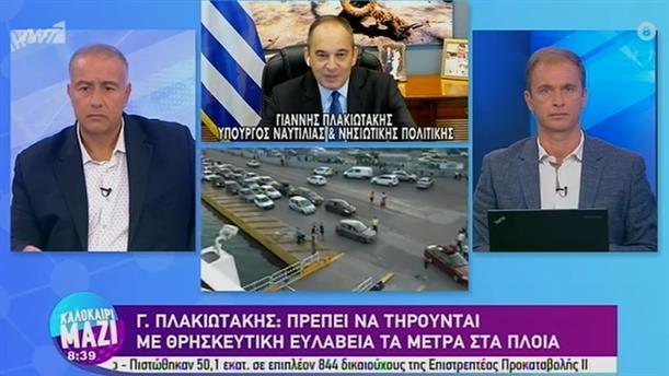 Γιάννης Πλακιωτάκης – ΚΑΛΟΚΑΙΡΙ ΜΑΖΙ - 06/08/2020