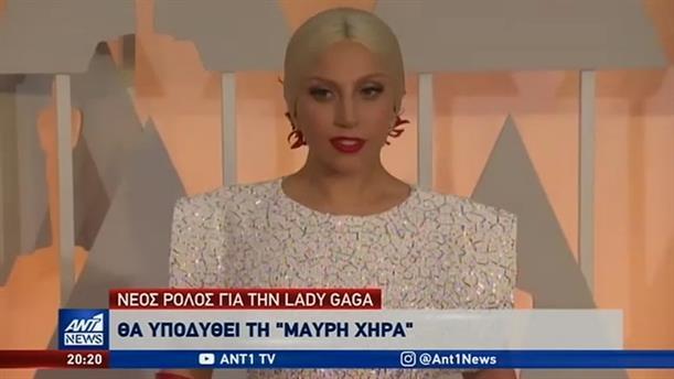Έναν πολύ ιδιαίτερο ρόλο, καλείται να υποδυθεί η  Lady Gaga