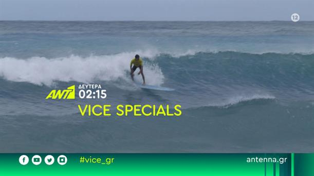 Vice Specials: Η φυλή του Κρητικού Surf - Δευτέρα 13/07