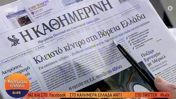 ΕΦΗΜΕΡΙΔΕΣ – ΚΑΛΗΜΕΡΑ ΕΛΛΑΔΑ - 04/03/2020