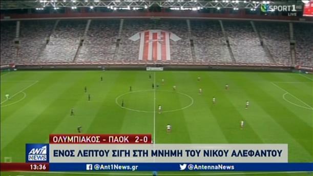 Κύπελλο Ελλάδας: τα γκολ από τους ημιτελικούς