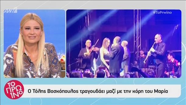 """Ο Τόλης Βοσκόπουλος τραγουδάει μαζί με την κόρη του επί σκηνής και...""""λιώνει""""!"""