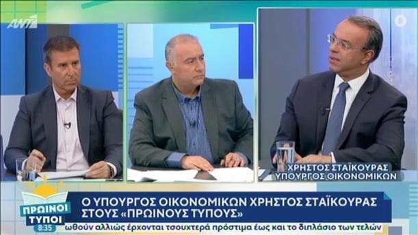 Χρήστος Σταϊκούρας – ΠΡΩΙΝΟΙ ΤΥΠΟΙ - 09/11/2019
