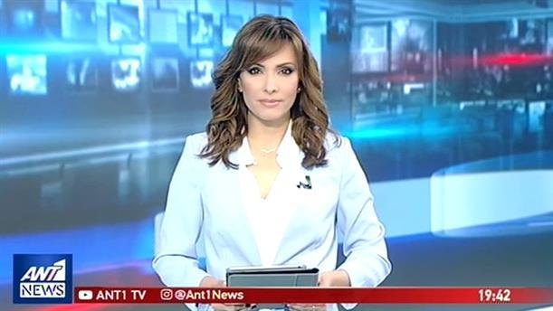 ANT1 NEWS 28-04-2019 ΣΤΙΣ 19:30